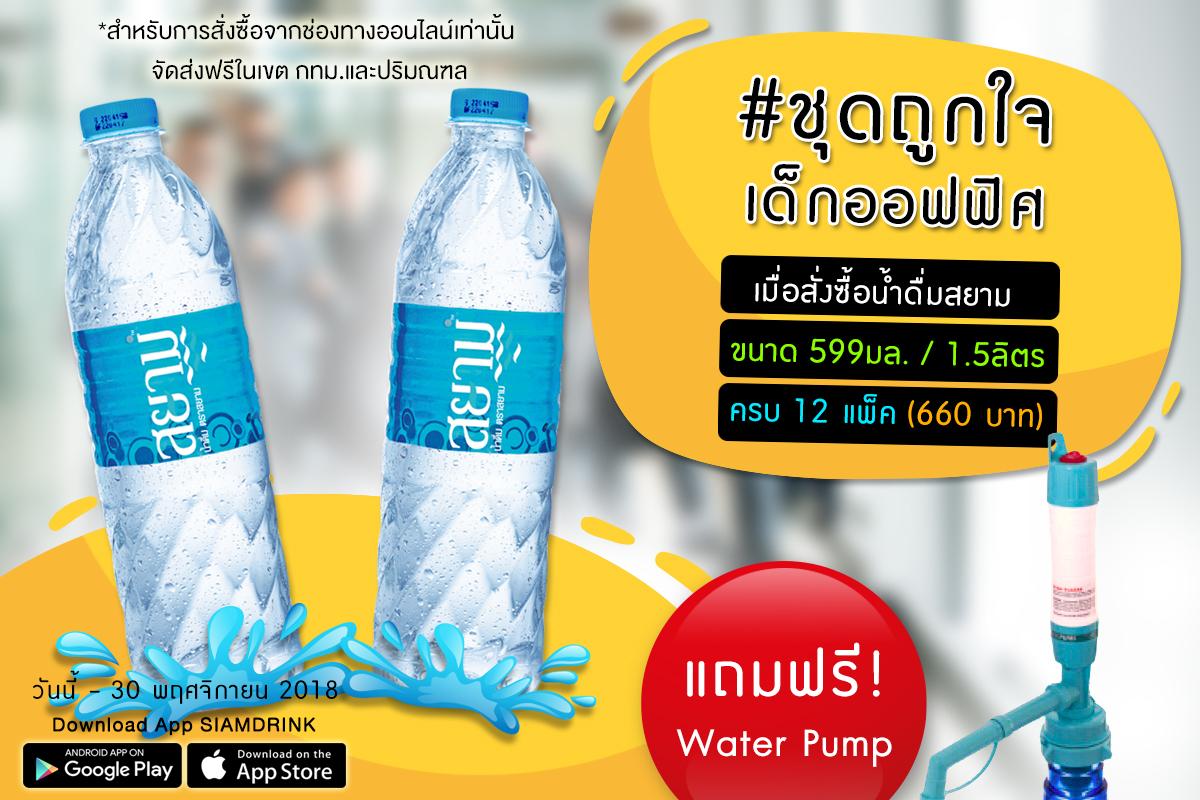 #ชุดเอาใจเด็กออฟฟิศ สั่งซื้อน้ำดื่มสยาม ขนาด 599มล. หรือ 1500มล. ครบ 12 แพ็ค แถมฟรี!! Water Pump จัดส่งฟรีในเขต กทม. และปริมณฑล วันนี้ - 30 พฤศจิกายน 2561 สั่งซื้อเล๊ยยย !